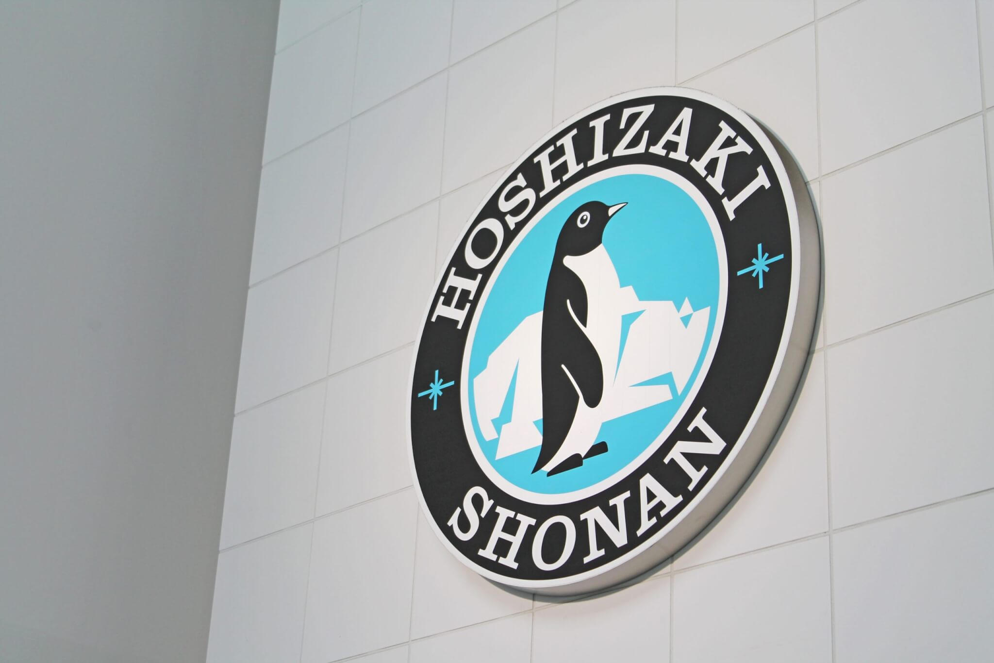 進化する企業 ホシザキ湘南