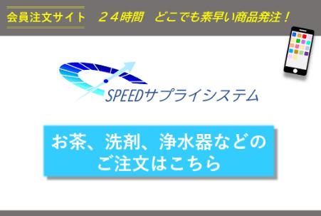SPEEDサプライシステム