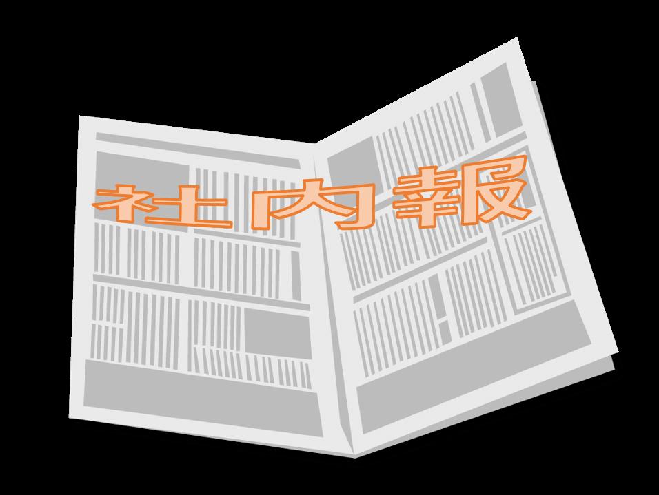 社内報(ES新聞・イントラネット)