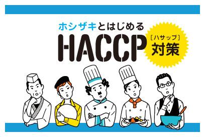 HACCPについての取組